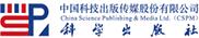 中国科技出版传媒股份有限公司