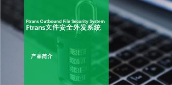 《文件安全外发系统》<br /> 安全合规,提升业务时效性和可靠性