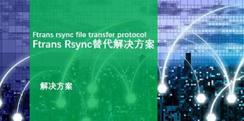 《Rsync替代解决方案》<br /> 满足多样化需求·大幅降低运维投入