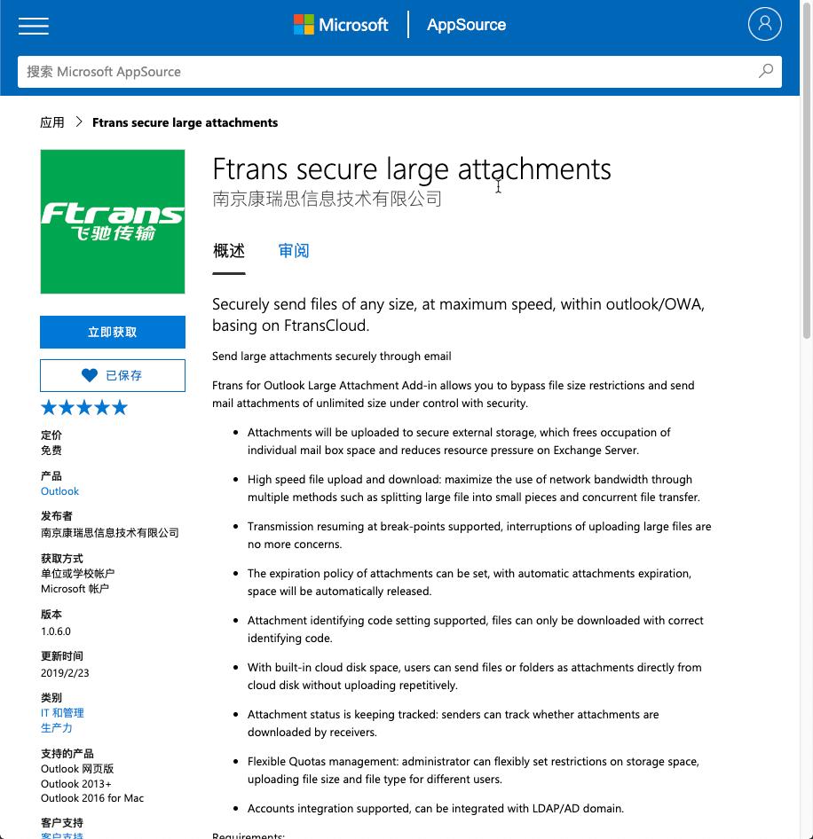 入驻微软 截图