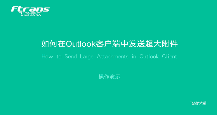 outlook-client-2